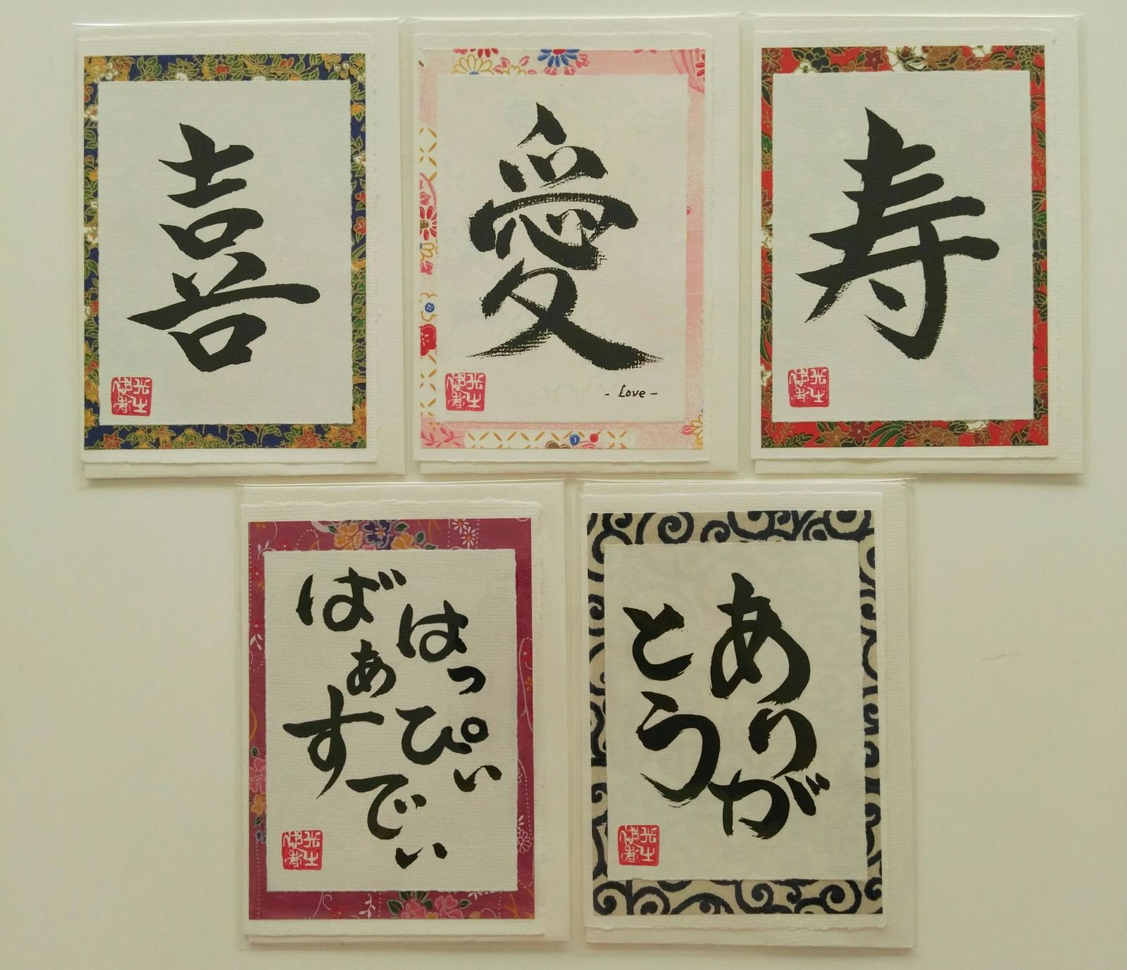 Japanese Calligraphy Art Cards